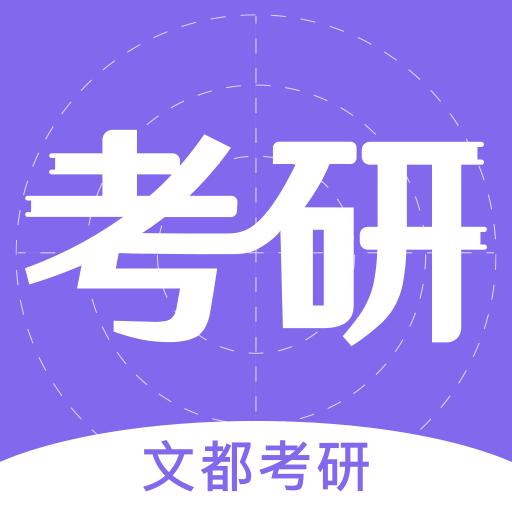 文都考研�W�nv1.9.2
