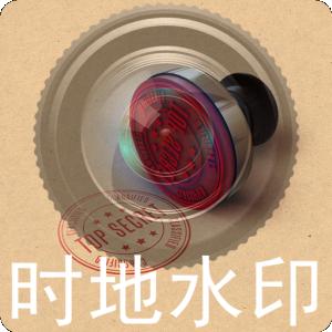 水印制作相机v1.4.0