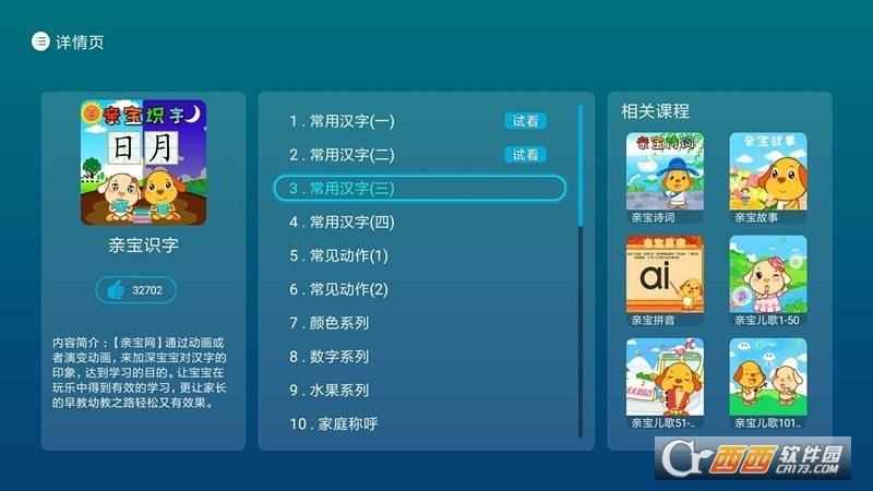 乐学教育TVv4.2.0.3 电视版截图0