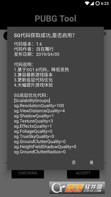 和平精英修改器免root版 v1.1.16 最新版