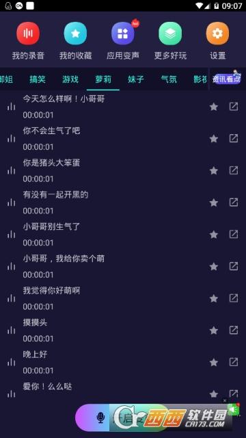 和平精英吃鸡变声器 4.7.9 最新版