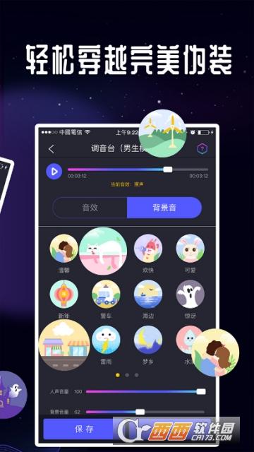 王者语音变声器app v2.4.5