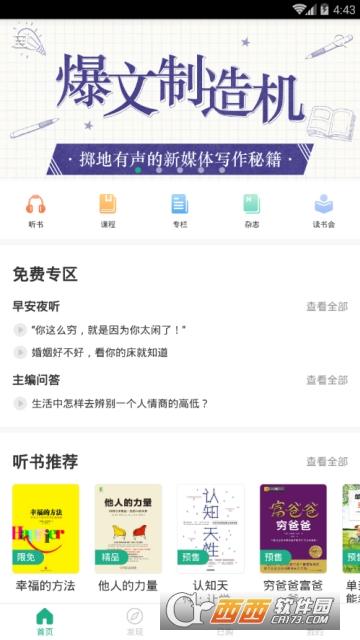 读者蜂巢app 1.0.1安卓版