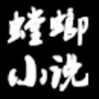 螳螂小说app