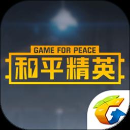 掌上和平精英APPv3.3.1.226 官方版