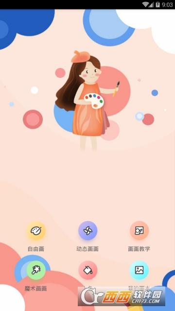 彩绘世界app 9.3.1安卓版