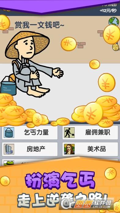 乞丐挣钱比你快游戏最新版