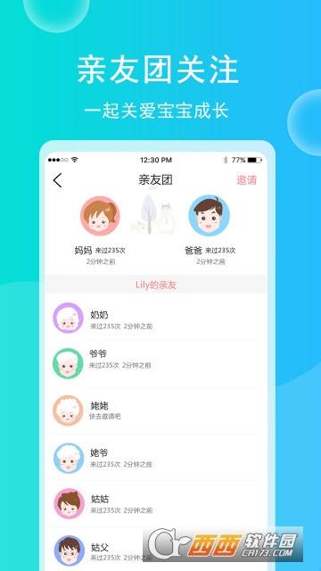 育儿宝宝相册app
