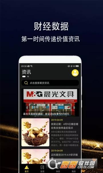 掌上鑫财富app