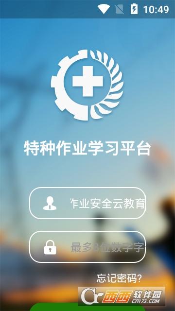 非煤矿山安全标准化_特种作业安全云教育app下载-特种作业安全云教育app下载1.1.2安卓 ...