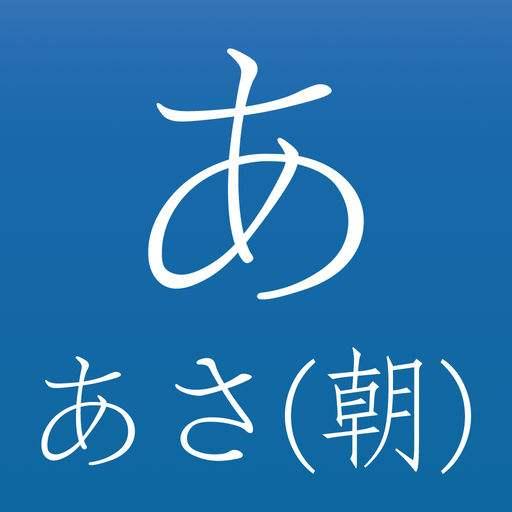 日语单词播音机