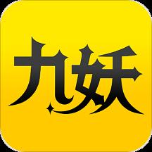 九妖游戏盒子app