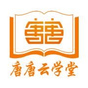唐唐云学堂