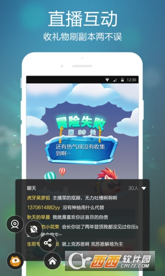 虎牙手游直播app V3.21.1 安卓版