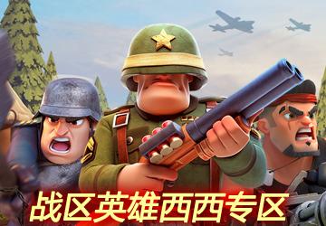 战区英雄手游_战区英雄ios/国际服_战区英雄版本下载