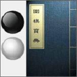 围棋宝典手机版
