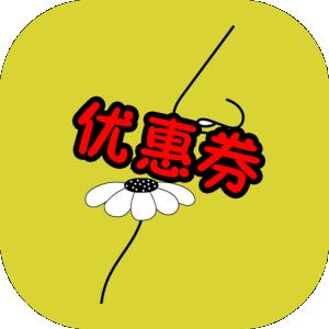 花粉团优惠券