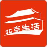 北京生活(生活一站式服务)