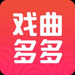 戏曲多多戏曲大全app