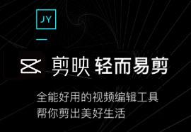 剪映app_剪映安卓版_剪映视频剪辑软件手机下载