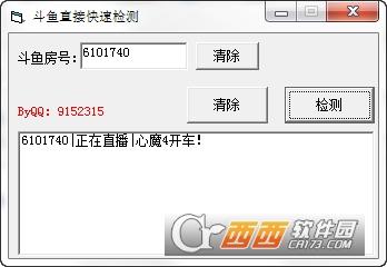 斗鱼直接快速检测软件 绿色版 v1.0免费版