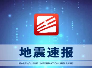 地震速报app下载_地震速报中国地震台app_地震速报下载