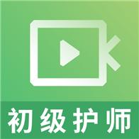 初级护师视频课件(训班题库)