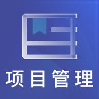 一建项目管理题库(解析答案)v2.8.2安卓版