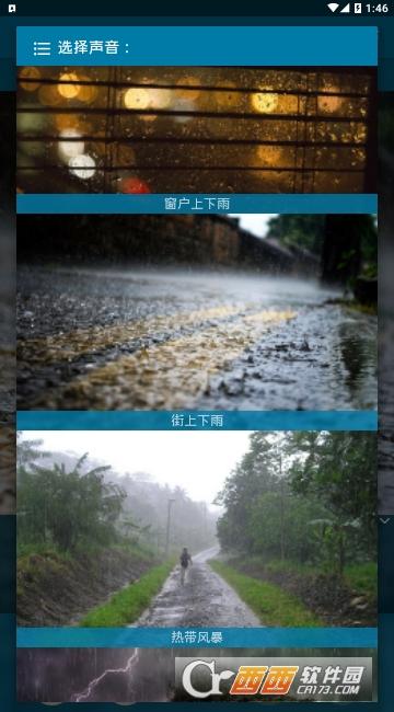 放松�雨 v5.4.5 安卓�h化版