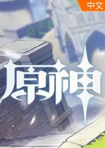原神projectPC中文版