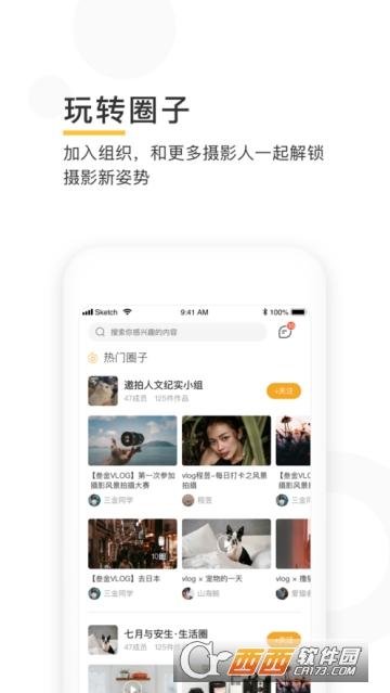邀拍app V3.2.1 安卓版