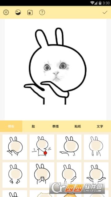斗�D表情��app 1.3安卓版
