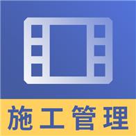 二建施工管理视频课件