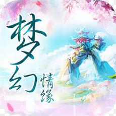 梦幻情缘果盘版v30.3035.1安卓版