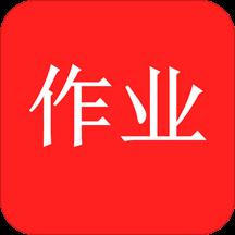 2019作业帮互动答题app
