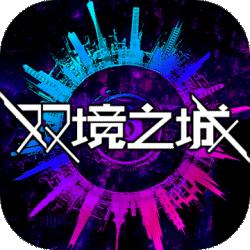 双镜之城v1.0 安卓版