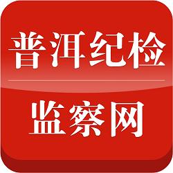 普洱纪检监察网app