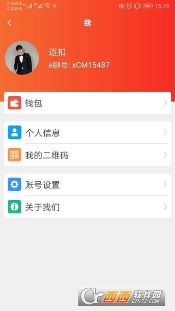 e启聊通信app 1.3.6安卓版