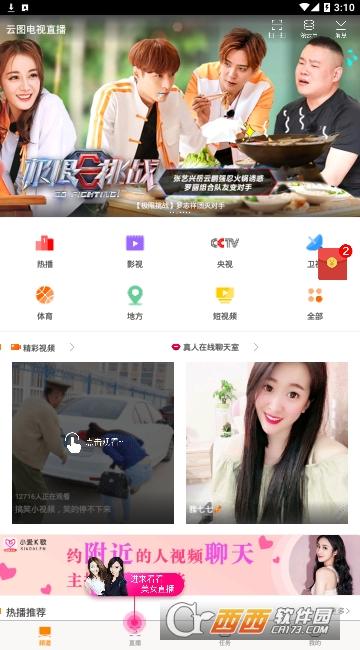 云图tv电视直播 4.6.3 官方最新版