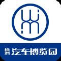 株洲汽博园app