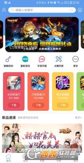 爱吾游戏宝盒最新版 V2.2.1.3 安卓免费版