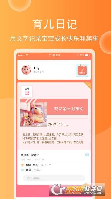 育儿宝宝相册app 1.0.1安卓版