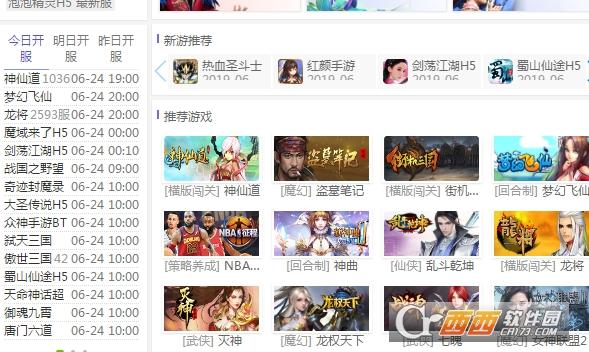 紫霞游戏平台大厅 v1.0 官方版
