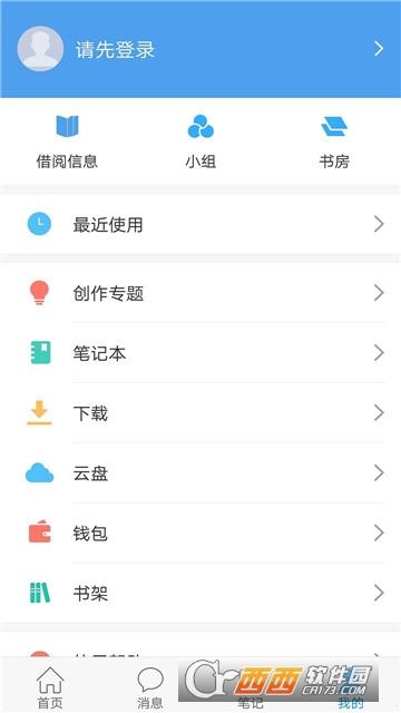 文院移动图书馆app v 2.3 最新版