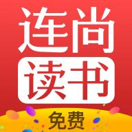 连尚免费读书Vf1.9.2.2安卓版