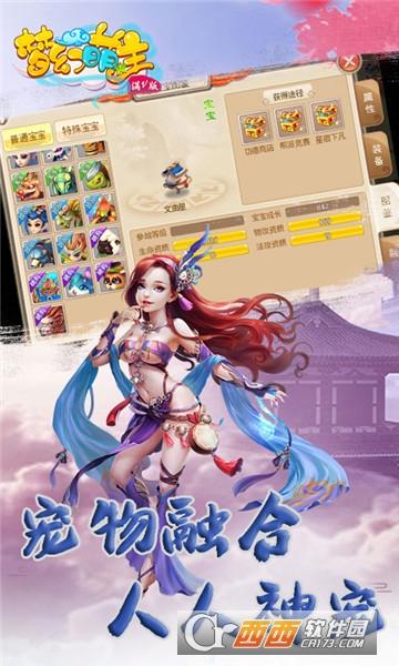 梦幻萌主苹果版 v1.0