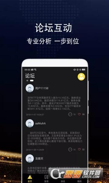 掌上鑫财富app V1.0