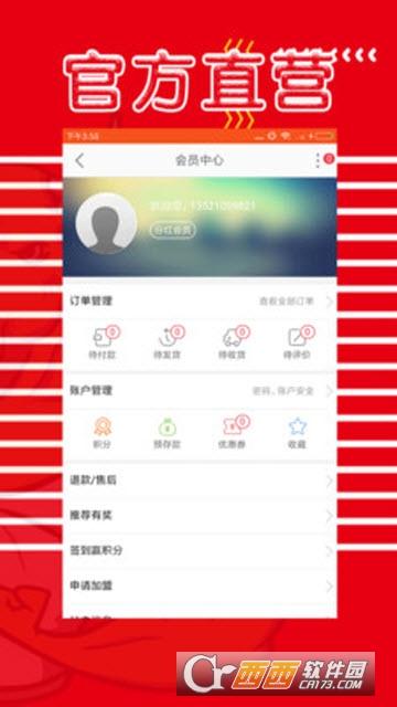 有斗app 3.3.2安卓版