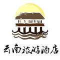 云南旅游酒店