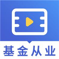 基金从业资格视频课件